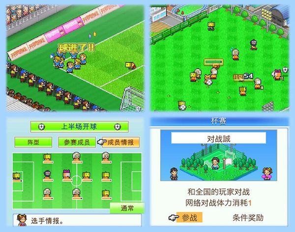 《冠军足球物语2》为开罗世界注入新激情![多图]图片3