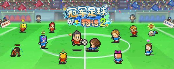 《冠军足球物语2》为开罗世界注入新激情![多图]图片1