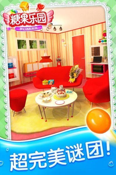 密室逃脱糖果乐园全关卡通关流程攻略大全:关卡解谜图文[多图]图片1