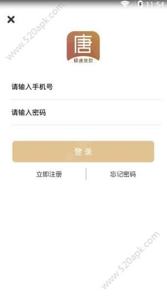 大唐贷怎么注册?大唐贷注册方法介绍[多图]图片2