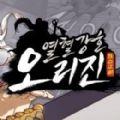 热血江湖Origin官方网站