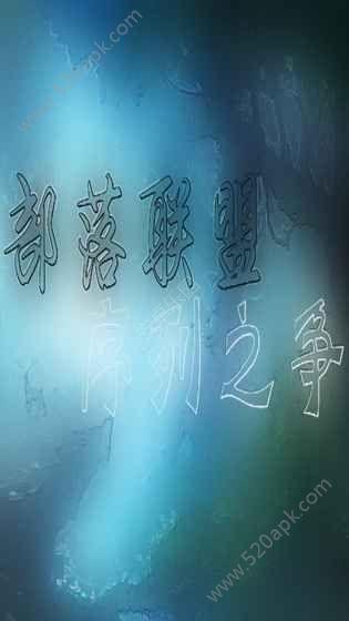 部落联盟序列之争必赢亚洲56.net必赢亚洲56.net手机版版图4: