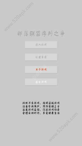 部落联盟序列之争必赢亚洲56.net必赢亚洲56.net手机版版图5: