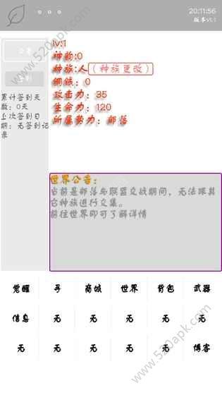 部落联盟序列之争必赢亚洲56.net必赢亚洲56.net手机版版图1: