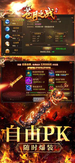 苍月之战56net必赢客户端官方必赢亚洲56.net手机版版图2: