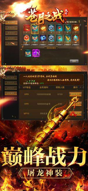 苍月之战56net必赢客户端官方必赢亚洲56.net手机版版图片2
