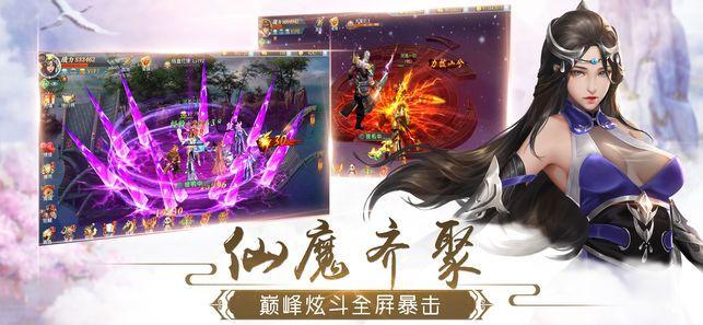 幻梦修仙56net必赢客户端官方必赢亚洲56.net手机版版图片2