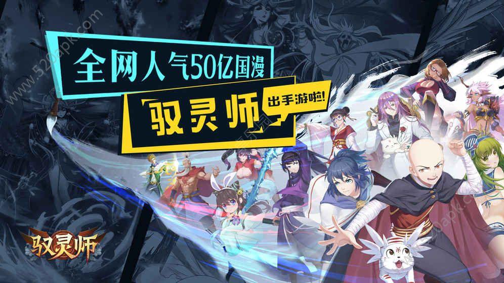 驭灵师官方网站下载正版56net必赢客户端图5: