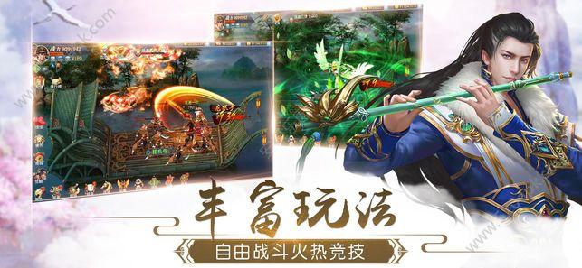 幻梦修仙56net必赢客户端官方必赢亚洲56.net手机版版图4: