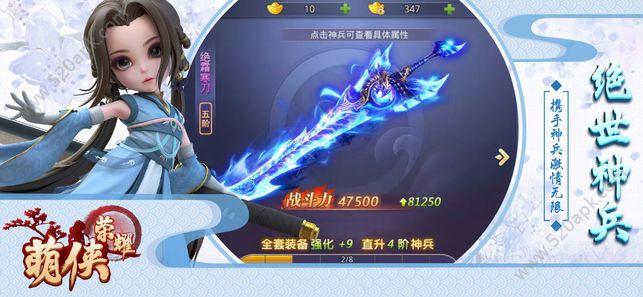 萌侠荣耀官方网站下载正版必赢亚洲56.net图2: