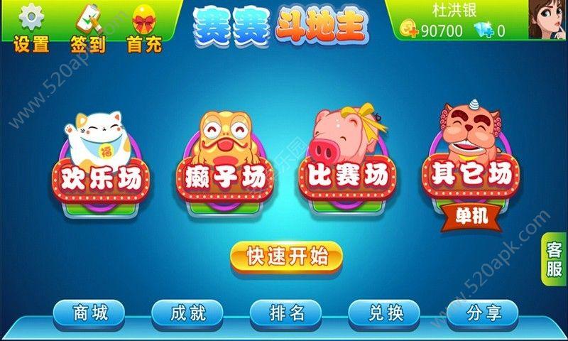 赛赛斗地主必赢亚洲56.net必赢亚洲56.net手机版版图4: