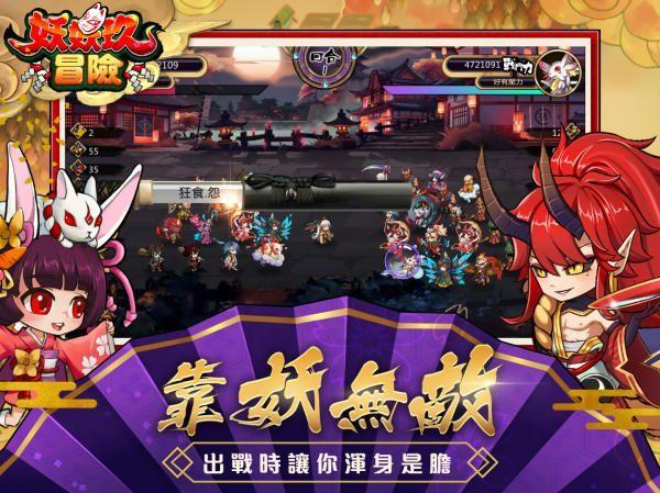 妖妖玖冒险官方网站下载正版56net必赢客户端图片2