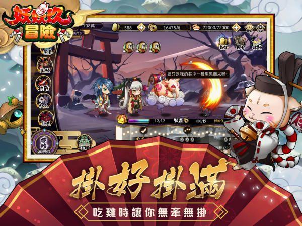 妖妖玖冒险官方网站下载正版56net必赢客户端图片1
