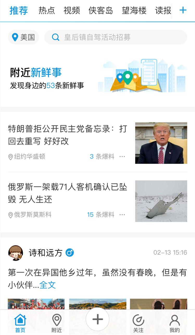 海客新闻app官方版下载图1: