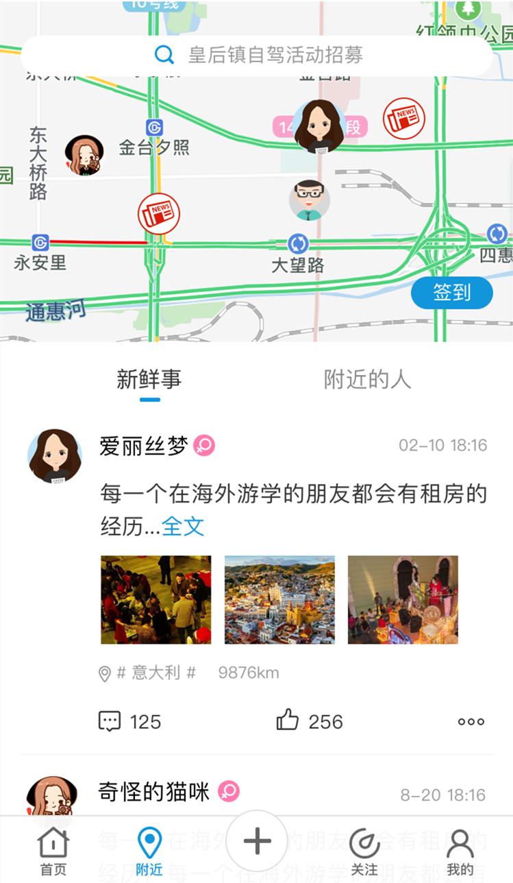 海客新闻app官方版下载图2: