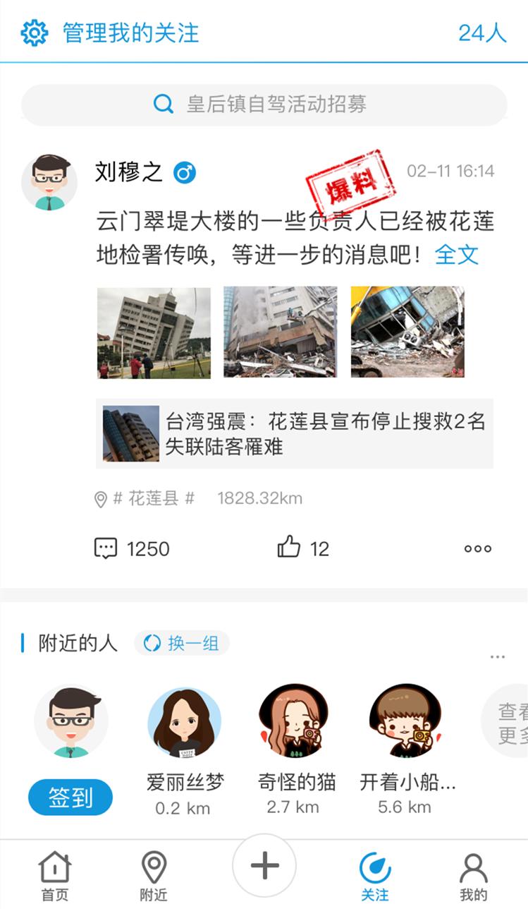 海客新闻app官方版下载图3: