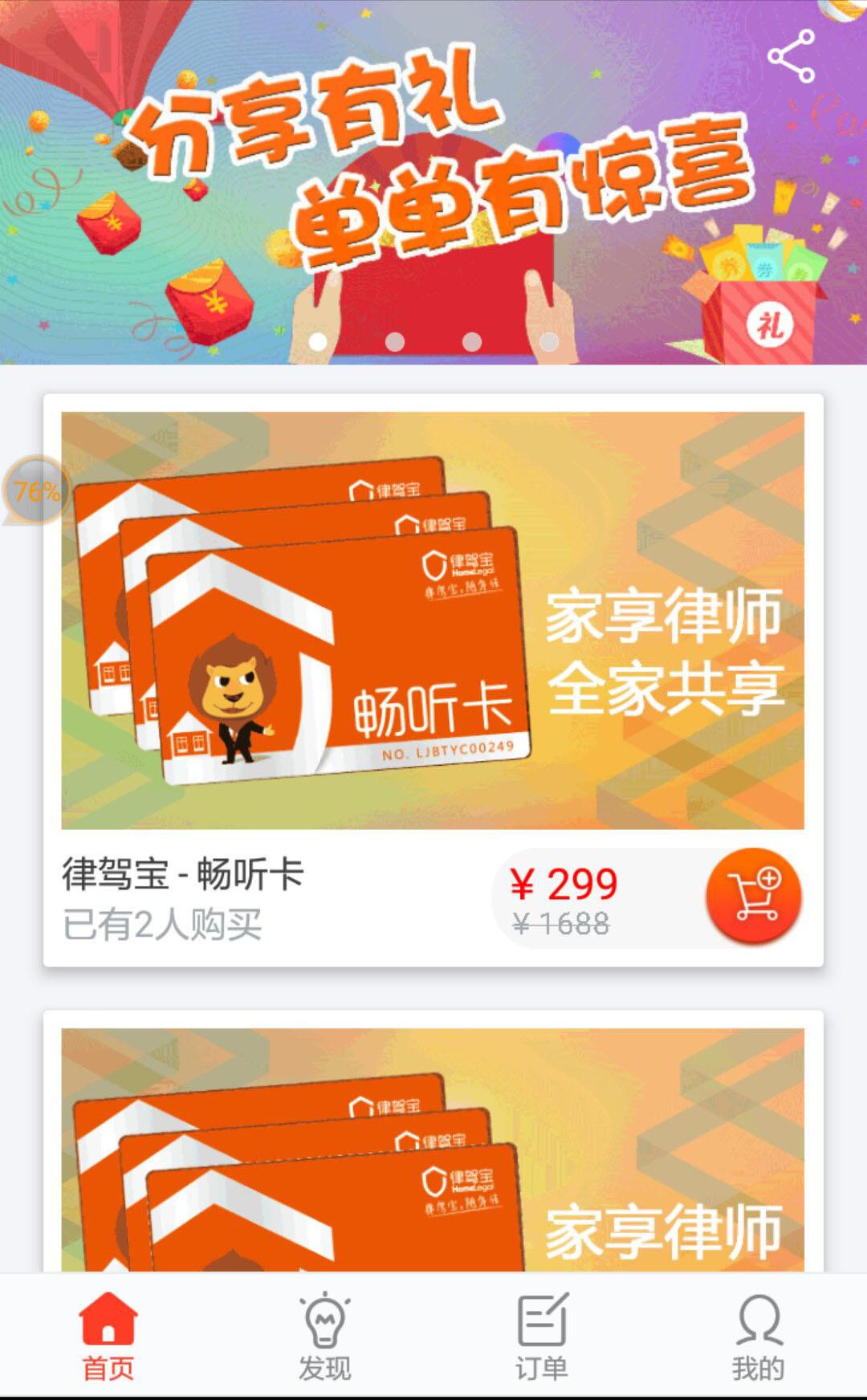 聚车Life手机版app下载图1: