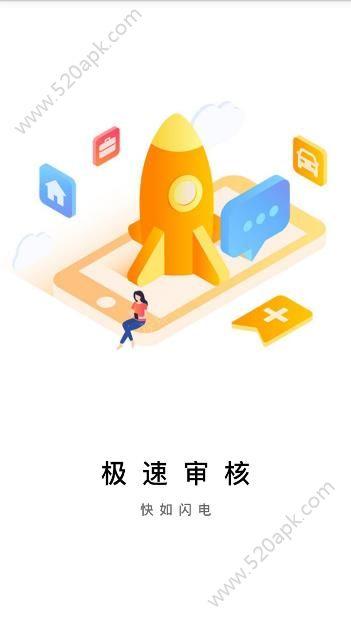 秒贷现金借款官方app手机版下载图3:
