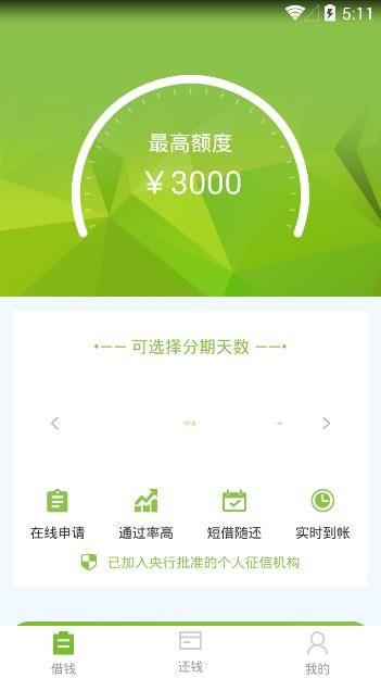 秒贷现金借款官方app手机版下载图片1