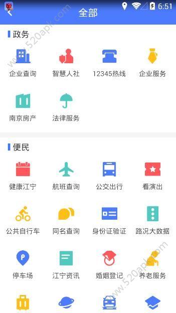 我的江宁软件app手机版下载图1: