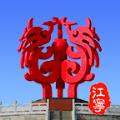 我的江宁app