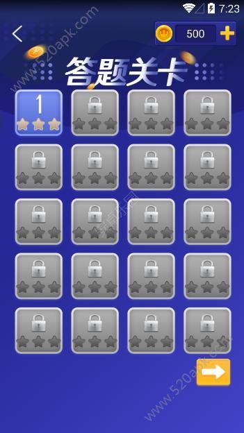 答题王者最新版app下载图1: