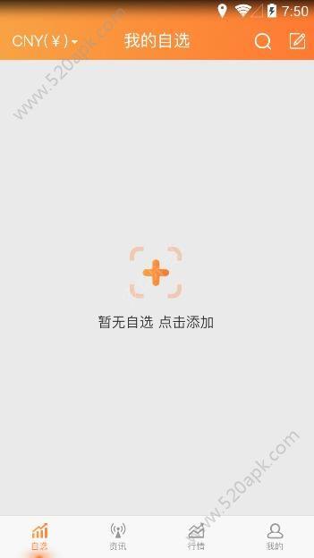币通天下官方app必赢亚洲56.net手机版版下载图4: