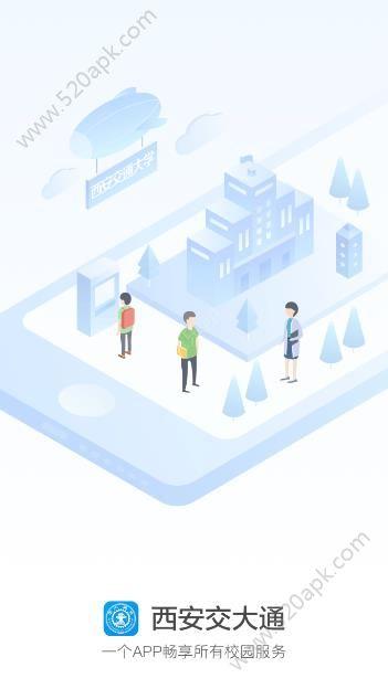 西安交大通软件手机版app下载图3: