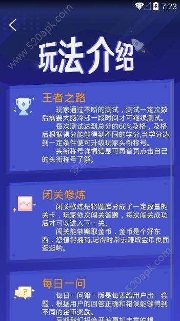 答题王者最新版app下载图3: