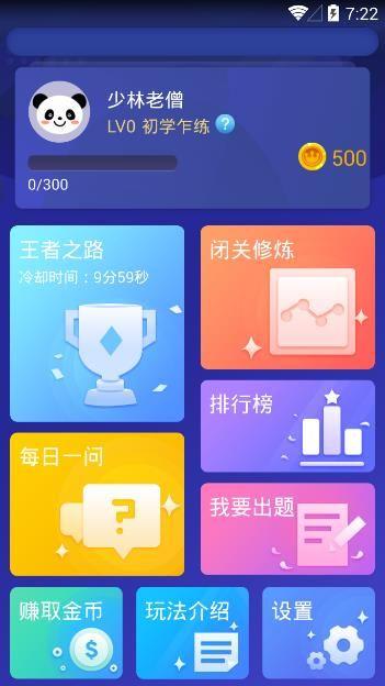 答题王者最新版app下载图片1