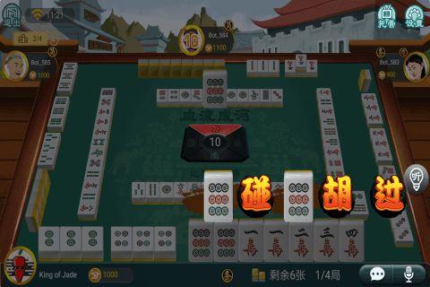 悠游血战麻将56net必赢客户端官方必赢亚洲56.net手机版版图片1