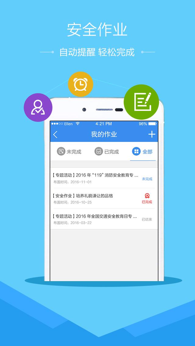 2018中山安全教育平台作业登录入口图3: