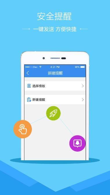 2018中山安全教育平台作业登录入口图片1