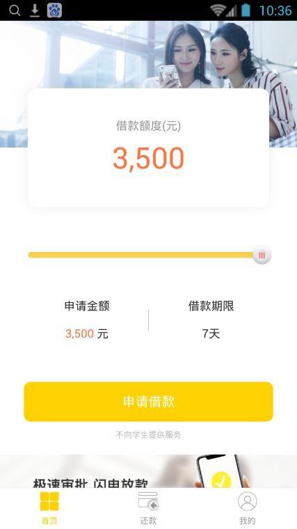 闪电微贷app官方手机版下载图3:
