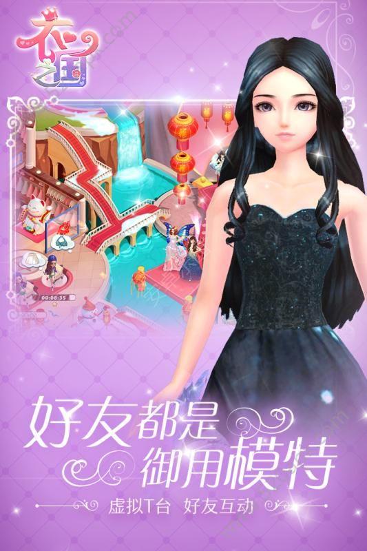 衣之国官方网站正版游戏图4: