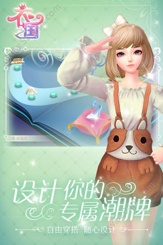 衣之国官方网站正版游戏图3: