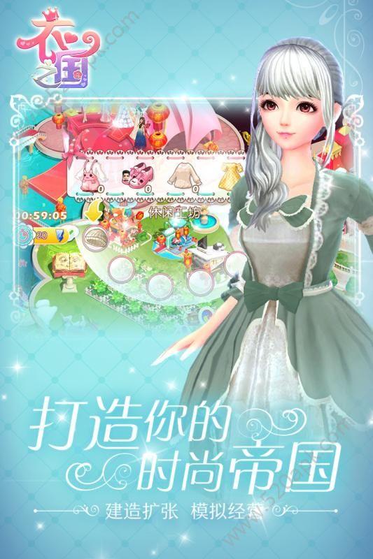 衣之国官方网站正版游戏图5:
