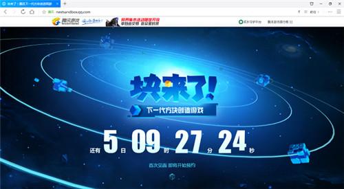 腾讯Next Sandbox悬念站上线 下一代沙盒必赢亚洲56.net即将发布[多图]