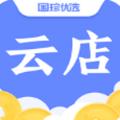 国珍优选云店下载app官方手机版 v1.0