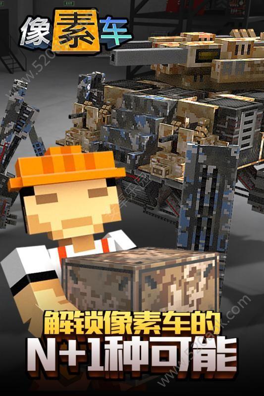 像素车超改游戏官方网站下载最新版图3: