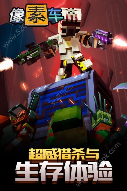 像素车超改游戏官方网站下载最新版图1: