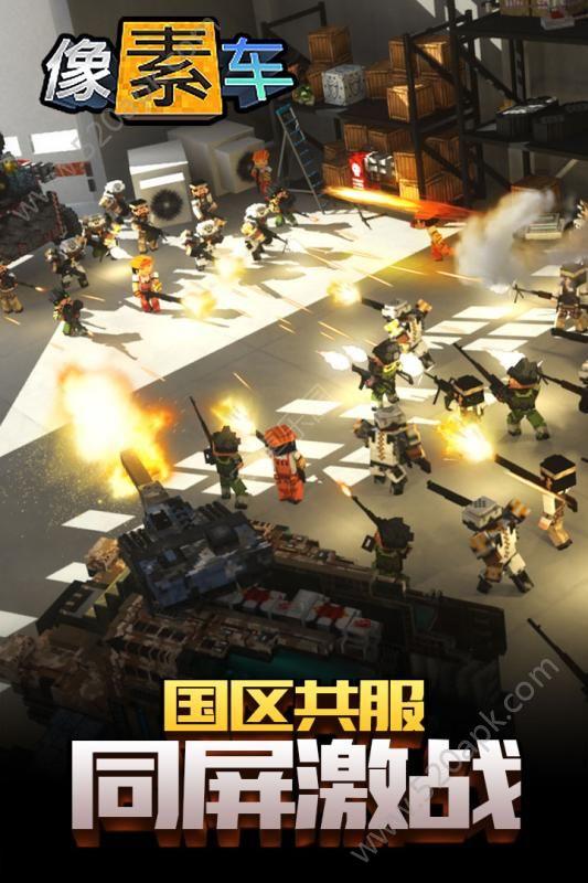像素车超改游戏官方网站下载最新版图5: