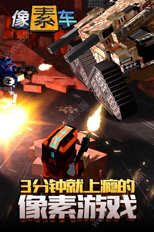 像素车超改游戏官方网站下载最新版图2: