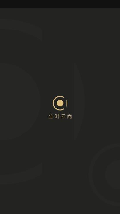 全时云商官方app手机版下载图片1