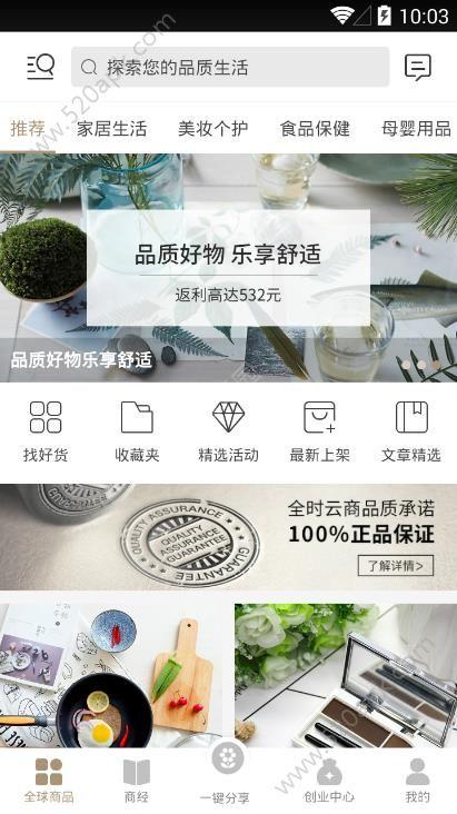 全时云商官方app手机版下载图片2