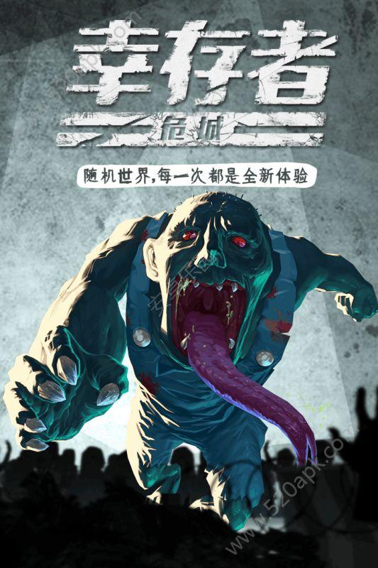 幸存者危城必赢亚洲56.net手机版最新下载图2: