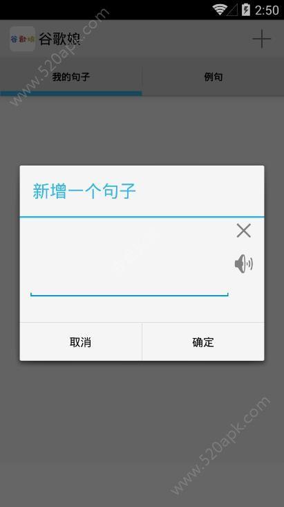 谷歌娘语音软件下载手机版app v1.0