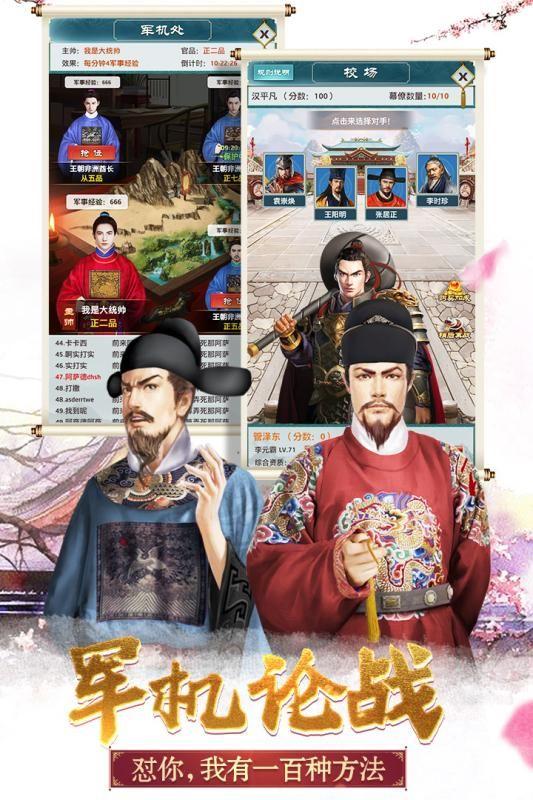 大明王爷官方网站下载正版游戏图片1