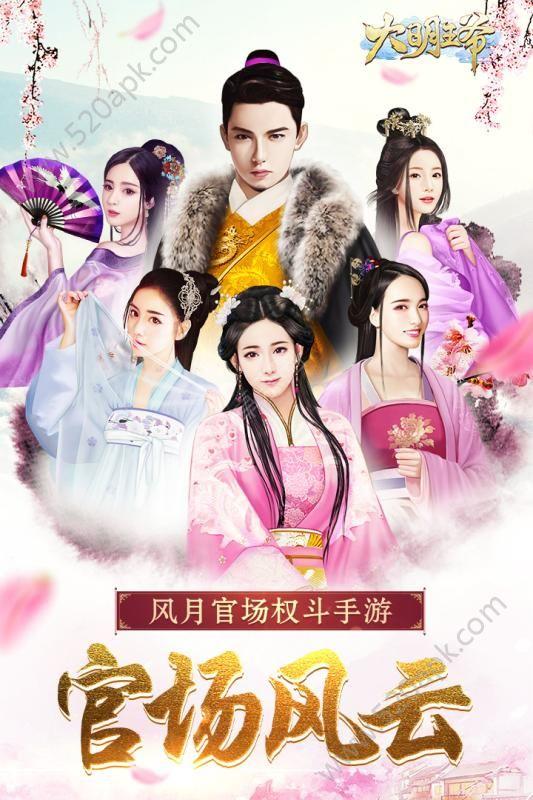 大明王爷官方网站下载正版游戏图1: