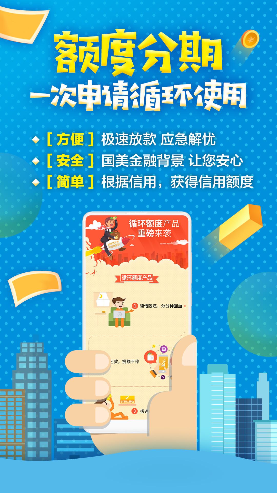 国美易卡app官方手机版下载图3: